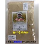 (送料無料)食べる無農薬・有機栽培米使用「焙煎米ぬか健康美人」100gメール便