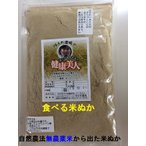 (送料無料)食べる無農薬・有機栽培米使用「焙煎米ぬか健康美人」200gメール便