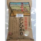 年間契約 送料無料 有機栽培米 土の詩 5kg・6回発送/ JAS認証 こしひかり 無農薬/有機 米 一括払い 定期購入