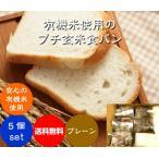 【送料無料】グルテンフリー プチ玄米食パン 5個セット 無農薬・有機栽培米100%使用の玄米粉(米粉)で作りました