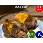 無農薬 EM農法 わけあり 安納芋(さつまいも)1袋1kg
