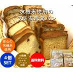 【送料無料】無農薬・有機栽培米100%使用の玄米粉(米粉)でグルテンフリー プチ玄米食パン 4個セット