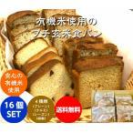 【送料無料】無農薬・有機栽培米100%使用の玄米粉(米粉)でグルテンフリー プチ玄米食パン 16個セット