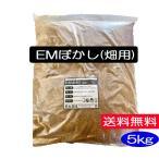 EM農業用肥料ぼかし5kg