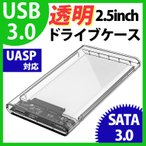 HDDケース 2.5インチ SATA 外付け USB 透