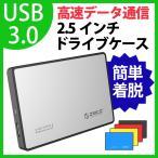 【日本正規代理店】 ORICO 2.5インチ HDD SSD 外付け ドライブケース 高速 SATA3.0 USB3.0 対応 HDD ケース ハードディスク 簡単 バックアップ 全5色 2588US3
