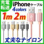 iPhone 充電ケーブル データ転送 USB 1m USBケーブル 充電 2m ipad 6 7 転送 Plus ナイロン Mac AI-F85