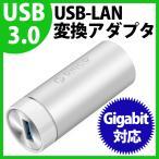 【日本正規代理店】 ORICO USB3.0 Gigabit LANアダプター イーサネット Ultrabook 変換アダプタ USB-Cタイプ USB-Aタイプ Surface 両対応 Mac アルミ製 ARL-U3