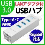 【日本正規代理店】 ORICO オリコ 3ポート ハブ Gigabit 有線 LAN 放熱 アダプタ 一体型 USB Cタイプ Aタイプ 両方対応 アルミ製 小型 ASH3L-U3