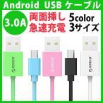 【日本正規代理店】 ORICO 両面挿し可能な Micro USBケーブル アンドロイド 急速充電 高速データ転送 Xperia、Nexus、Samsung、Android 等対応 5色 3サイズ BDC