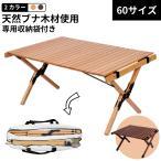 キャンプ テーブル アウトドア テーブル 木製 60cm 【1年保証】 ウッドテーブル 折りたたみ アウトドアテーブル バーベキュー テーブル コンパクト