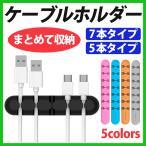 ケーブルホルダー ケーブルクリップ コードクリップ ケーブル固定 シリコン 収納 グッズ 両面テープ付 5本 7本