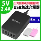 【日本正規代理店】 ORICO 40W 5ポート(5V/2.4A) USB急速充電器 AC充電器 過電流監視 PSE認定取得 安全安心 3色(ブラック、グレー、ピンク) CSE-5U