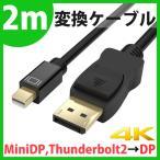 [QICENT] 2m 金メッキコネクタ Mini DisplayPort (Mini DP) → DisplayPort (DP) 変換ケーブル 3D 対応 4K 高解像度対応 2160P 超高画質 3840 x 2160 MTDP4-20