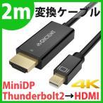 [QICENT] 2m 金メッキコネクタ搭載 Mini DisplayPort → HDMI 変換ケーブル 3D 対応 4K 高解像度対応 2160P 超高画質 最大3840 x 2160 グラフィックス MTH4-20