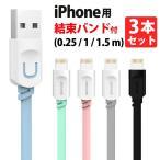 Yahoo!HONEST-ONLINE【お得な3本セット】 iPhone 充電ケーブル iPhone ケーブル iphone 充電 iPhone ケーブル 短い 急速充電 結束バンド付  断線しにくい iPhone 充電 ケーブル