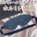 ピンホールアイマスク ネミールホルミシスDX (デラックス)