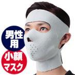 男性専用の小顔マスク登場。ゲルマニウムサウナマスクで顔痩せ♪