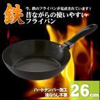 Yahoo!生活便利雑貨店【新商品】 昔ながらの使いやすい鉄フライパン 26cm 焼付け 油ならし 加工済 ガス・IH対応 フライパン 鉄製