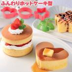 ショッピング型 ふんわりホットケーキ型 3個組 アーネスト