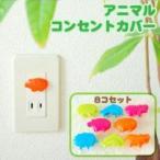 アニマルコンセントカバー 【コード差込口のかわいい安全キャップ】