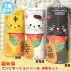 招き猫コンビネーションドール 寅猫・三毛猫・黒猫 3種セット アルタ