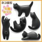 黒猫のマグネットおもちゃ 冷蔵庫に貼り付けてかわいい