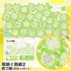 花咲く色紙2 四つ葉 (四葉のクローバー 寄せ書き 色紙) 株式会社アルタ