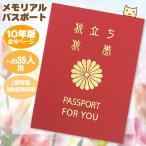 メモリアルパスポート 10年版 (〜約35人まで用) 赤色 株式会社アルタ