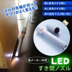 LEDすき間ノズル 隙間掃除に便利な掃除機ノズル (掃除機 すきま ライト) 旭電機化成