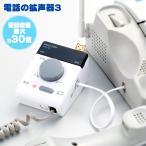 電話の拡声器3 スマイルキッズ