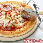 【セラミック製ピザプレート】 ピザストーン (ピザカッター・ストーンラック付き) F4884 富士商