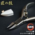 匠の技 ステンレス製 ニッパー式つめきり 鋭利型  G-1025  グリーンベル