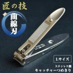 匠の技 ステンレス製キャッチャーつめきり 曲線刃 Lサイズ G-1031 グリーンベル