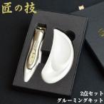 匠の技 グルーミングキット (爪切り 爪やすり 2点セット) 日本製 グリーンベル