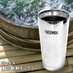 サーモス THERMOS 真空断熱タンブラー 400ml 単品