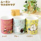 ムーミン マグカップ ラクガキ シリーズ (単品) 山加商店 yamaka