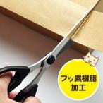 CANARY ボンドフリー長刃 ステンレス製 はさみ (ハサミ) 21cm 長谷川刃物