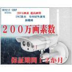 ネットワークカメラ 防犯カメラ  200万画素 日本語対応 遠隔操作 WEBカメラ 防水監視カメラ iPhone iPad スマホ PC対応 セキュリティーカメラ 保証期間12か月