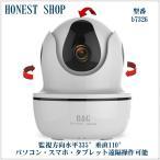 ネットワークカメラ 防犯カメラ WEBカメラ IPカメラ B&G  b7326 ベビーモニター  ペット監視カメラ スマホ タブレット対応 セキュリティーカメラ
