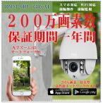 防犯カメラ  ネットワークカメラ   防水 IPカメラ  vstarcam c34s 200万画素スマホ タブレット  WiFi対応 セキュリティーカメラ 12か月保証