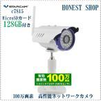 ネットワークカメラ  防犯カメラ WEBカメラ IPカメラ 防水 vstarcam c7815wip  スマホ タブレット パソコン対応 ワイファイ対応 セキュリティーカメラ