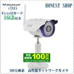 ネットワークカメラ  防犯カメラ WEBカメラ IPカメラ 防水室外用 vstarcam c7815wip 100万画素 日本語対応 スマホ対応 ワイファイ対応