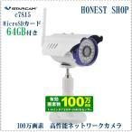 ネットワークカメラ  防犯カメラ 防水室外用 vstarcam c7815wip 100万画素 日本語対応 スマホ タブレット パソコン対応 WiFi対応 セキュリ
