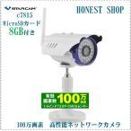 ネットワークカメラ  防犯カメラ 防水室外用 vstarcam c7815wip WEBカメラ IPカメラ  スマホ対応 WiFi対応 セキュリティーカメラ ペット監視カメラ