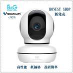 ネットワークカメラ 防犯カメラ ワイヤレス vstarcam C7823x WIP ベビーモニター IPカメラ webカメラ ペットカメラ  スマホ タブレット対応