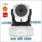 ネットワークカメラ ベビーモニター 100万画素 防犯カメラ IPカメラ  WiFiカメラ ペットカメラ セキュリティーカメラ ワイヤレスカメラ