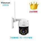 防犯カメラ ドーム型 ネットワークカメラ   防水  vstarcam c7833wip 100万画素 日本語対応 スマホ タブレット iPhone  WiFi対応 セキュリティーカメラ