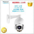 防犯カメラ ドーム型 ネットワークカメラ   防水  vstarcam c7833x4wip 100万画素 日本語対応 スマホ タブレット iPhone  WiFi対応 セキュリティーカメラ