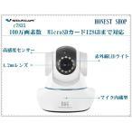 ネットワークカメラ 防犯カメラ ワイヤレス WEBカメラ IPカメラ  ベビーモニター ペット カメラ 100万画素 スマホ対応監視カメラ  セキュリティーカメラ